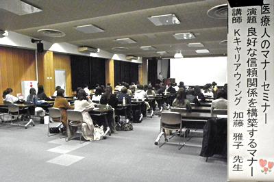 仙台歯科医師会様にて医療人向けのマナーセミナーを行ってきました。
